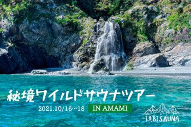 奄美の秘境〜海に注ぐ滝でととのう〜「全人類未体験の秘境ワイルドサウナツアー」